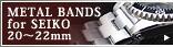 METAL BANDS for SEIKO セイコーメタルバンド