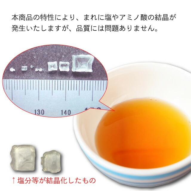 フィッシュソース 塩分の結晶