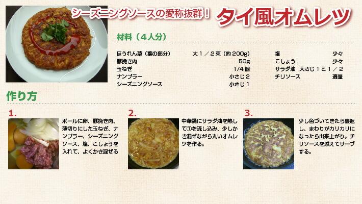 タイ風オムレツのレシピ