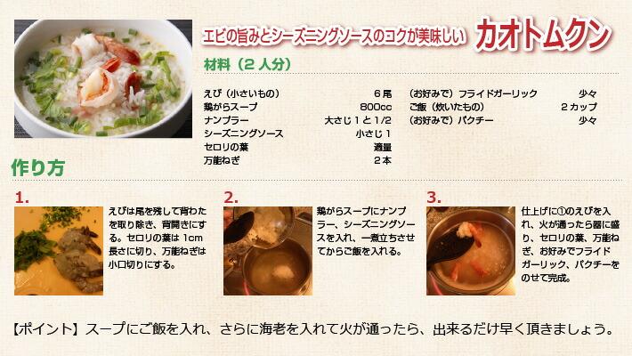 カオトム タイ風エビのおかゆ レシピ