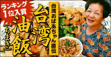 台湾油飯(ちまき)