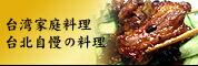 台湾家庭料理 台北自慢の料理