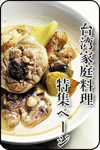 台湾料理特集
