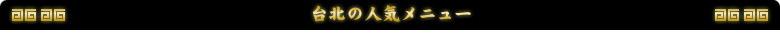 台北の人気メニュー