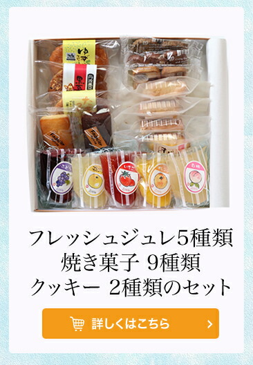 フレッシュジュレと焼菓子のセット