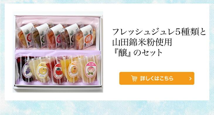 フレッシュジュレと山田錦米粉使用のセット