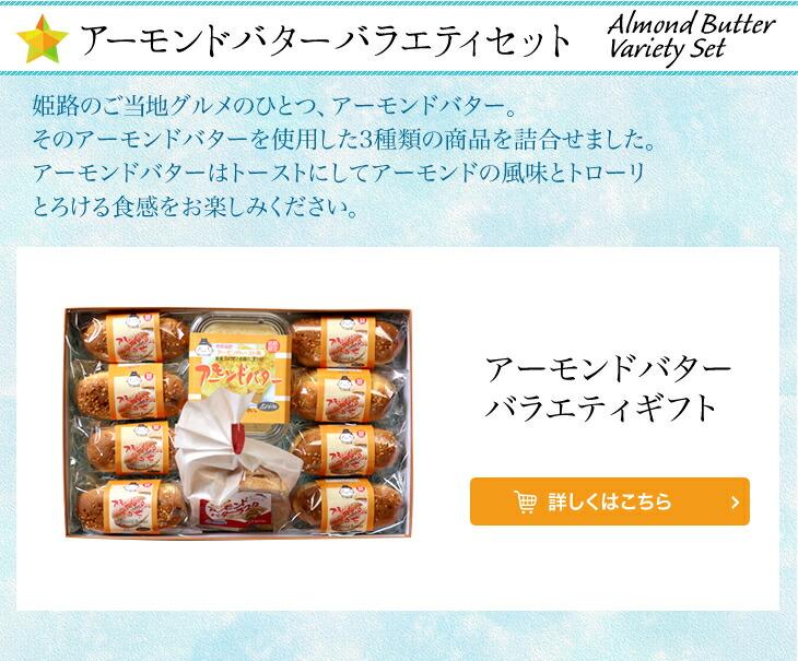 アーモンドバターバラエティセット