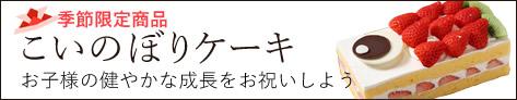 子供の日・端午の節句・初節句などに!
