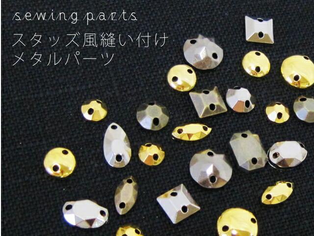 縫い付けメタルパーツ