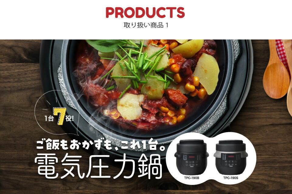 お取り扱い商品1 電気圧力鍋