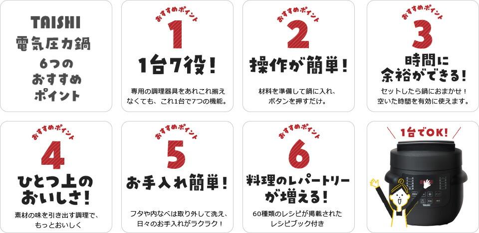 電気圧力鍋 6つのおすすめポイント