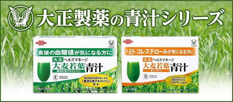 大正製薬の青汁シリーズ