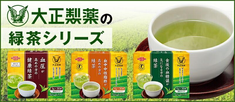 大正製薬の緑茶シリーズ