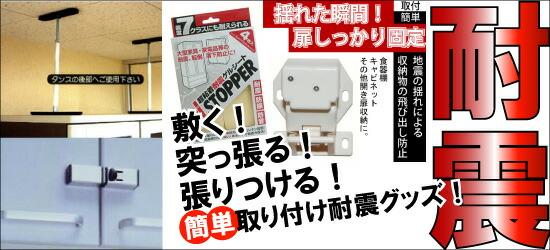 家具通販で購入する耐震グッズ!