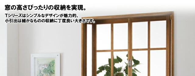 窓の下の高さに合わせてカウンター下収納を置くと、まるで出窓のようにすっきりとまとまります。
