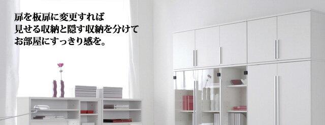 【小島工芸】【扉を板扉に変更すれば見せる収納と隠す収納をわけてお部屋にすっきり感を