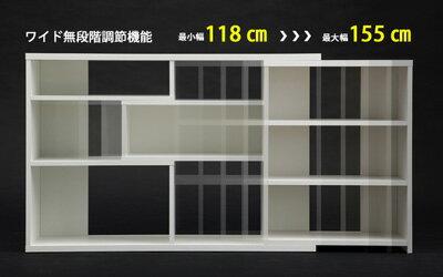 横幅を118センチから155センチまで無段階で調節可能