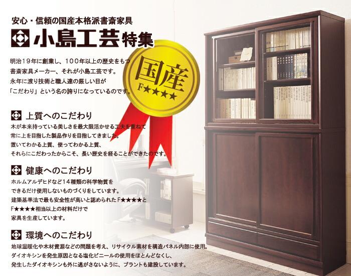 【本棚・書棚・スライド書棚】小島工芸特集