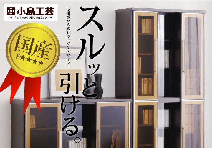 【小島工芸】スタイリッシュなガラス付きスライド書棚でおしゃれにしっかり本を収納できるビーム