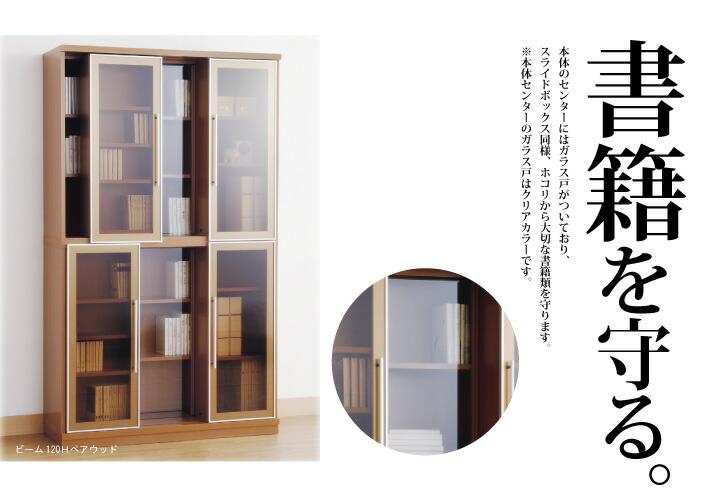 中央もガラス扉付きで、本をホコリなどからしっかり守ります。