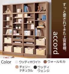 【小島工芸】ベーシックなシンプル書棚 accord アコード