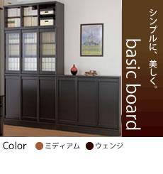 【小島工芸】並べて美しい書庫にお勧め本棚 basicboard ベーシックボード