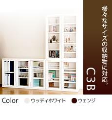 【小島工芸】様々なサイズの収納物に対応。 C3B
