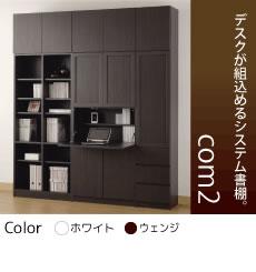 【小島工芸】システム書棚にデスクが加わり、より機能的に com2 コム2