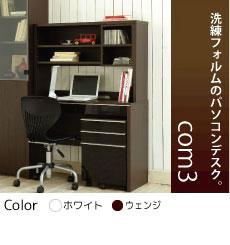 【小島工芸】ユニットで組合せてイージーオーダーデスク com3 コム3