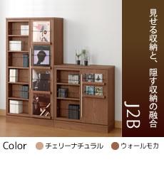 【小島工芸】見せる収納と、隠す収納の融合 J2B ジェーツービー