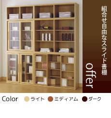 【小島工芸】スライド書棚を組合せてできるお部屋にぴったりの収納 offer オファー