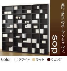 【小島工芸】薄型壁面オープンラック SOP ソップ