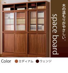 【小島工芸】ベーシックなシンプル書棚 spaceboard スペースボード