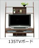 ディープ 135TVボード