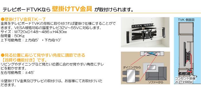 テレビすきまくん 壁掛けテレビ金具