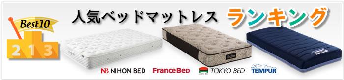 人気ベッドマットレスランキング