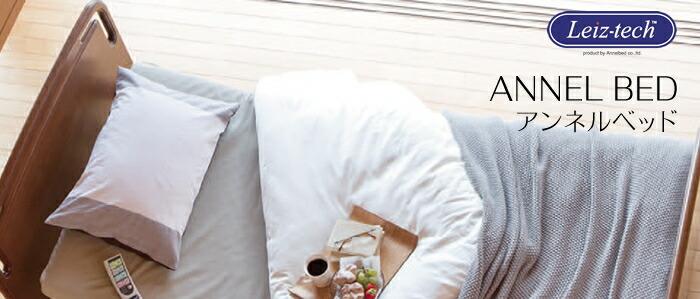 電動ベッド アンネルベッド