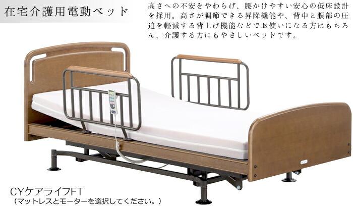 在宅介護用電動ベッド CYケアライフFT