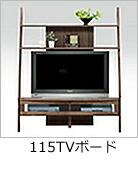 ディープ 115TVボード