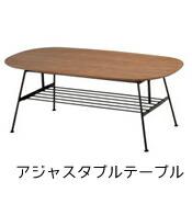 アジャスタブルテーブル