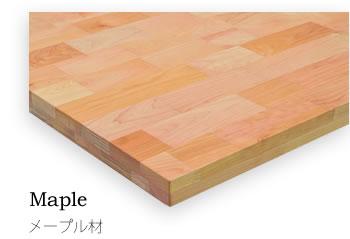 チョイス天板:メープル材