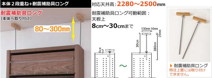 耐震補助具ロング