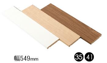 棚板 D128mm W549mm