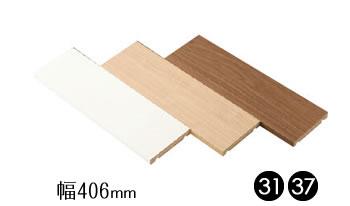 棚板 D128mm W406mm