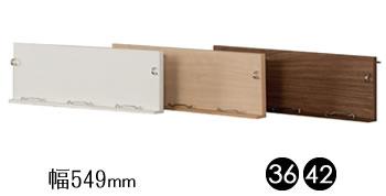 棚板 D170mm W549mm