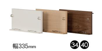 棚板 D170mm W335mm