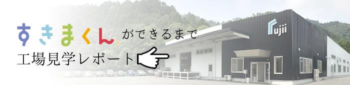 すきまくんシリーズ工場風景