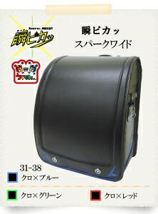瞬ピカッ/スパークワイドモデル