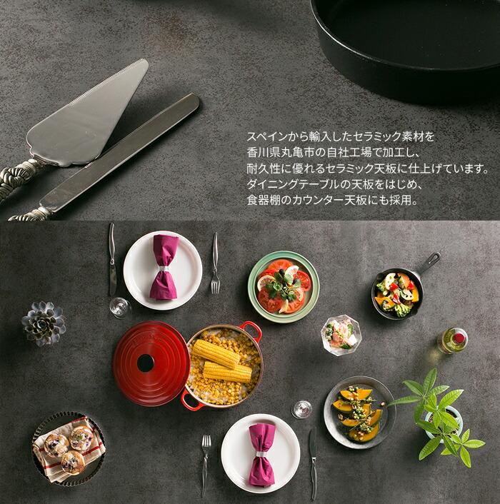 セラミックテーブルの素材の特性 「ダイニングテーブル ネオス NEOTH,エクセラ EXCERA」