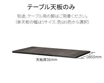 テーブル天板のみ